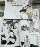 魏杰日志-收到天津人美出版的《名家写生魏杰随笔水墨小品集》【图3】