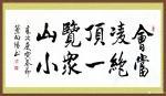 叶向阳日志-艺田笔耕:《澄怀观道》《泽润天下通达四海》《万紫千红总是春》【图4】