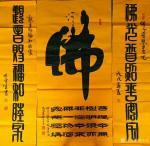 林东生藏宝-《佛》《酒》《善》 安微合肥I朋友葛先生订制的一组作品,顺【图2】