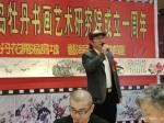 宋合成生活-在庆祝青岛牡丹书画艺术研究院成立一周年会上的合影【图1】