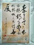 曹国银荣誉-中国北京新长城八达岭文化公园碑林录用书法作品图片。【图3】