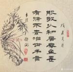 邓澍日志-书联画合:做人做事 《贫贱不移心智,自强不息》,《能敬以和【图3】