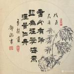 邓澍日志-书联画合:做人做事 《贫贱不移心智,自强不息》,《能敬以和【图5】