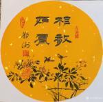 邓澍日志-书联画合:幸福家庭系列, 《相濡以沫》,《相敬如宾》,《琴【图4】
