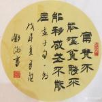 邓澍日志-书联画合:修身系列, 《仁者寿》,《富贵不能淫,贫贱不能移【图2】