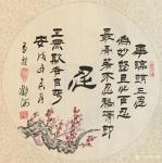 """邓澍日志-书联画合:""""忍让谦和""""小品字画一套。 """"忍"""":事临头三思为【图3】"""