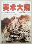 王立军荣誉-本人17年前发表于《美术大观》的一幅山水作品《乡情》【图3】