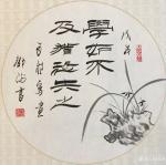 邓澍日志-书联画合:励志篇 《金石为开》,《勤能补拙》,《谋事在人,【图2】