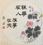 邓澍日志-书联画合:励志篇 《金石为开》,《勤能补拙》,《谋事在人,【图5】