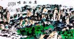 """龚光万日志-国画山水画《惠风和畅 》丈二匹 ,几十年很少画""""大""""作,这算【图1】"""