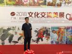 """谭松涛荣誉-参加2018年文化交流美展""""广州~新加坡"""",由广州市嘉鸿动画【图1】"""