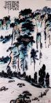 龚光万日志-国画山水画《信手挥来十年功,一艺虽微夺化工。休将此技戏儿童,【图1】