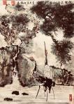 叶仲桥日志-三天画了这张作品,国画《松鹤长青》,也算是我的大收获了。配绘【图4】