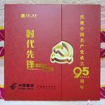 于波荣誉-庆中国共产党成立95周年,中国邮政发行邮票,《中国当代书画名【图1】