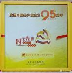 于波荣誉-庆中国共产党成立95周年,中国邮政发行邮票,《中国当代书画名【图2】