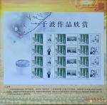于波荣誉-庆中国共产党成立95周年,中国邮政发行邮票,《中国当代书画名【图3】