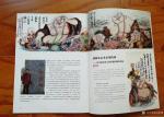 尚建国荣誉-在北京与《中华儿女》杂志的领导编辑邂逅有数年了,当年领导就准【图2】
