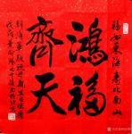 叶向阳日志-艺田笔耕:《鸿福齐天》《唯真唯美》书法作品欣赏。恭请亲朋好友【图1】