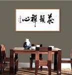 高亚仑日志-书法作品《茶韵禅心》《室雅茶香》《境界》《志强则达》《大道无【图1】