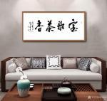 高亚仑日志-书法作品《茶韵禅心》《室雅茶香》《境界》《志强则达》《大道无【图3】