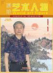 陈利波生活-本人生活照简介作品图片将刊登在《环球艺术人物》杂志封面封底和【图1】