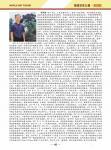 陈利波生活-本人生活照简介作品图片将刊登在《环球艺术人物》杂志封面封底和【图2】