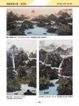 陈利波生活-本人生活照简介作品图片将刊登在《环球艺术人物》杂志封面封底和【图3】