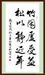 叶向阳日志-艺田笔耕:《会当凌绝顶一览众山小》,《竹因虚受益松以静延年》【图1】