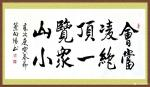 叶向阳日志-艺田笔耕:《会当凌绝顶一览众山小》,《竹因虚受益松以静延年》【图2】