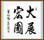 叶向阳日志-艺田笔耕:《安之若素》《大展宏图》,书法作品欣赏,恭请亲朋好【图2】