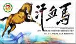 """周鹏飞日志-曾经为中国马会主办的中国汗血马大典,写的标识""""中国马文化节""""【图1】"""