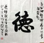 赵焕理日志-发往呼和浩特的书法作品《静净境》《德》《骑鲸踏浪游沧海,跃马【图1】
