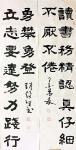 赵焕理日志-发往呼和浩特的书法作品《静净境》《德》《骑鲸踏浪游沧海,跃马【图3】