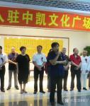 崔宁生活-2017年8月12日中国书画院入驻中凯文化广场,留影【图2】