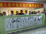 崔宁生活-2017年8月12日中国书画院入驻中凯文化广场,留影【图3】