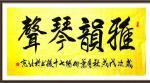 叶向阳日志-艺田笔耕:《行止无愧天地褒贬自有春秋》《道法自然》《雅韵琴声【图3】