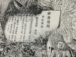马培童日志-创作随想:石窟探访写生、采风、创作,用焦墨画表现,是以浓墨汁【图3】
