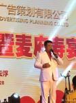 叶仲桥生活-8月28日晚以市文化志愿者身份应邀出席澎拜公司九周年庆典,在【图3】