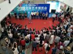 马培童日志-马培童焦墨工作室参加2018年第21届北京艺术博览会。201【图1】