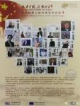 李忠信荣誉-改革开放四十周年,世界邮票上的中国艺术名家~李忠信【图3】