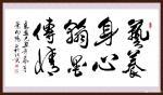 叶向阳日志-艺田笔耕:《小胜凭智大胜靠德》,《艺养身心翰墨传情》,《惠风【图2】