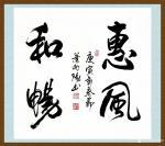 叶向阳日志-艺田笔耕:《小胜凭智大胜靠德》,《艺养身心翰墨传情》,《惠风【图3】