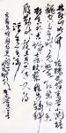 龚光万日志-用30年老宣纸 ,拂东坡词一纸,138•69 cm 。满纸老【图1】