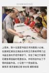"""赵永利荣誉-巜南京晨报》报道""""上周末,数十位喜爱书画艺术的晨报小记者,在【图1】"""