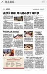 """赵永利荣誉-巜南京晨报》报道""""上周末,数十位喜爱书画艺术的晨报小记者,在【图2】"""