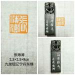 陈宏洲日志-新制作完成的印章,张海涛雅正,2.5*2.5*8cm,九龙钮【图1】