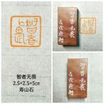 陈宏洲日志-新制作完成的印章,张海涛雅正,2.5*2.5*8cm,九龙钮【图2】