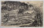 阎敏日志-国画写生山水画作品《山村》《峡谷秋风》《雨后》。潘天寿:学画【图1】