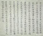 """白世强日志-练笔书法作品欣赏:""""余囚北庭,坐一土室。室广八尺,深可四寻。【图1】"""