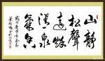 叶向阳日志-艺田笔耕:《山静松声远秋清泉气香》,《水善利万物而不争》,《【图1】